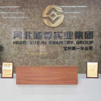 河北旭尊实业集团定州分公司